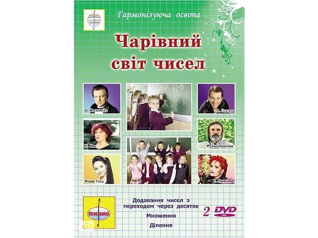 купить бу ПіснеЗнайка: музыкальные учебные видеопособиях для комфортного обучения в Киеве