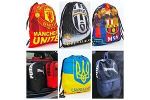 Рюкзак спортивный, сумка для футбола от 90 грн-150 грн,