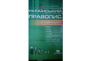 Український правопис в таблицях