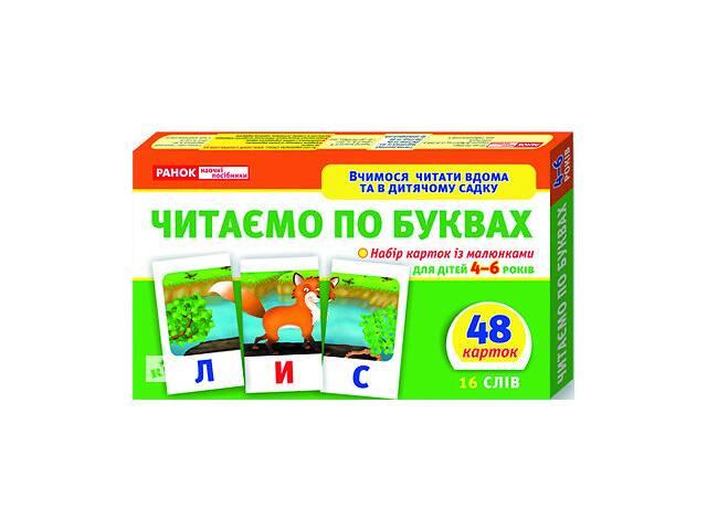 продам Вчимосячитативдоматавдитячомусадку. Читаємопобуквах(У)11106015У бу в Харькове
