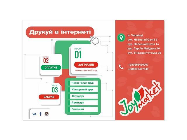 Чорно-білий, кольоровий і фотодрук! - объявление о продаже  в Черновцах