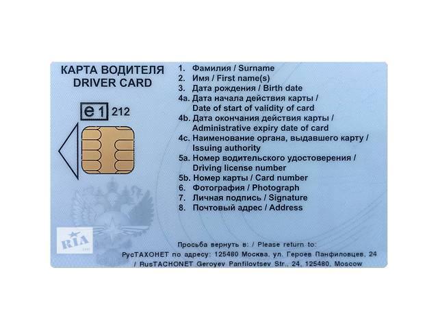 продам Чип-карта к цифровому тахографу для водителей бу  в Украине