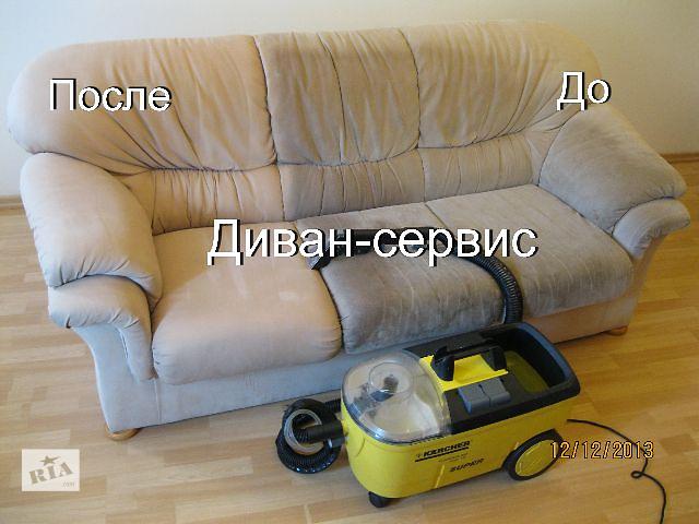 бу Чистка мягкой мебели, ковров в Днепропетровске в Днепре (Днепропетровск)