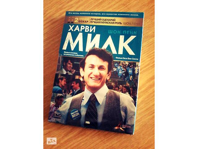 бу DVD Харви Милк. (Лицензия) в Береговому
