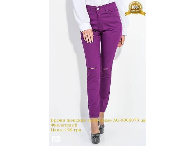 Брюки женские зауженные AG-0006075 цвет Фиолетовый- объявление о продаже  в Харькове