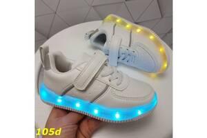 Детские кроссовки белые светящиеся с подсветкой Led usb 26-31р, 105d
