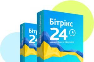Бітрікс24 / Битрикс24 / Bitrix24