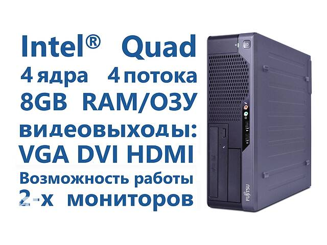 продам Intel 4 ядра 4 потока, 8Gb ОЗУ, Fujitsu E5731 из Германии бу в Полтаве