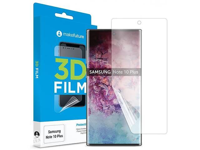 бу Пленка защитная MakeFuture 3D TPU Samsung Note 10 Plus (MFU-SN10P) в Киеве