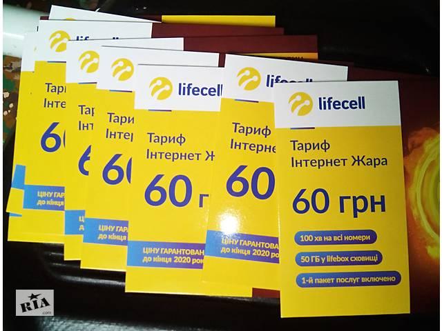 Стартовые пакеты Lifecell «Интернет Жара» 20 Гб+500 минут- объявление о продаже  в Одессе