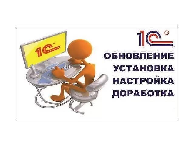 Услуги программиста 1С. Выполняем все виды услуг 1с.- объявление о продаже  в Одессе