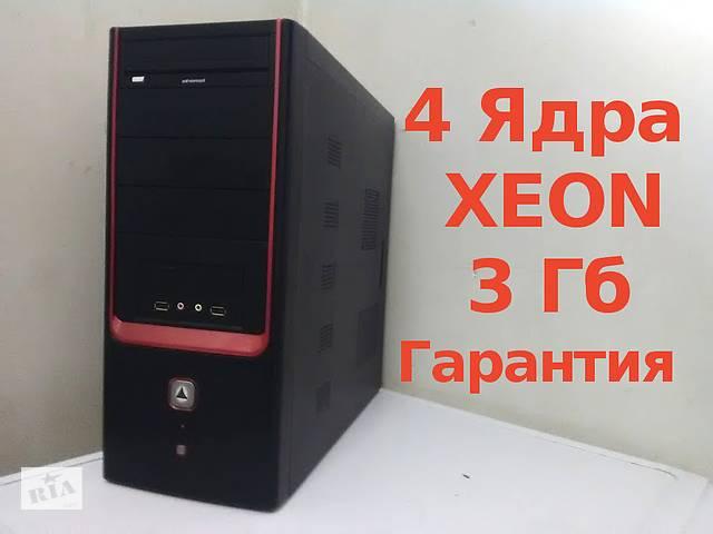 Компьютер 4 Ядра Xeon-недорого!-3Гб -