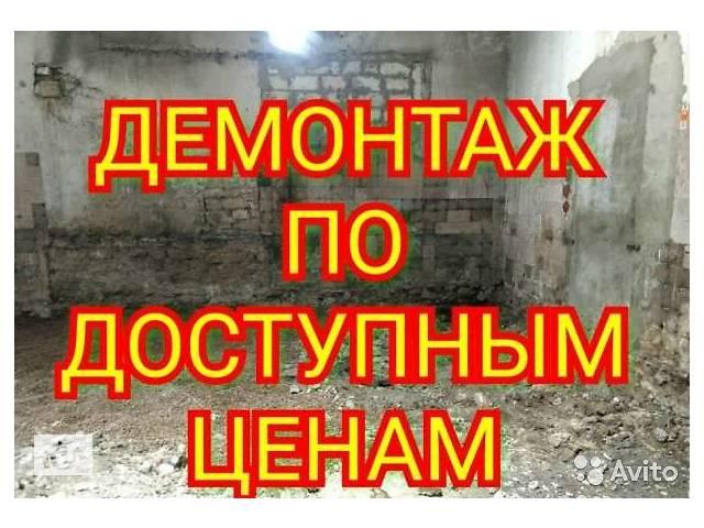продам Демонтажные работы,вывоз мусора,разнорабочие бу  в Украине