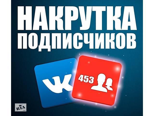 продам Дешевая накрутка ВК  бу  в Украине