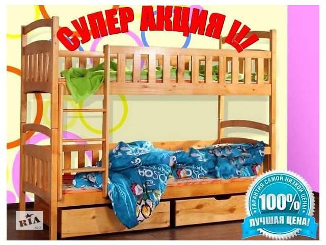 детская Двухярусная кровать прямое производство натуральное дерево- объявление о продаже  в Одессе