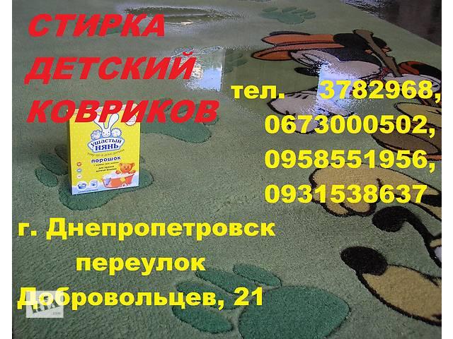 Детские коврики- чистка и стирка- объявление о продаже  в Днепре (Днепропетровск)