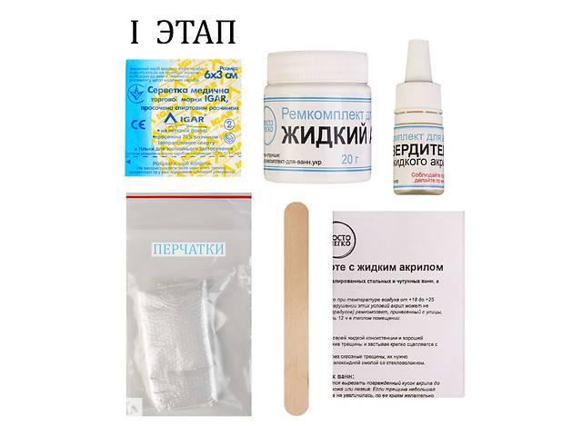 купить бу Ремкомплект для стальных и чугунных ванн Просто и Легко, 50 г акрила (покрывает 2525см) 2b в Киеве