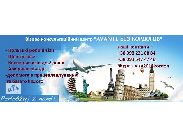 Допомога  у відкритті  віз, а також виїзду за кордон- объявление о продаже   в Украине