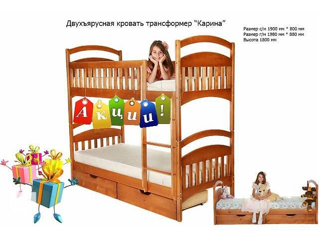 Двухъярусная кровать для детей и взрослых! Мечта каждого ребенка!  Успейте заказать!- объявление о продаже  в Киеве