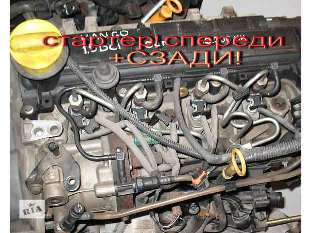 бу  Двигатель для легкового авто -1.5DCI-(стартер спереди+стартер сзади)-Renault Kangoo в Хмельницком