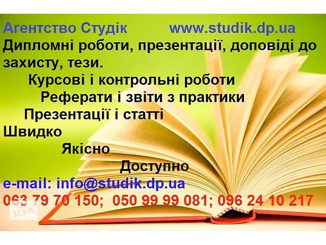 бу Дипломні роботи на замовлення Київ  в Украине