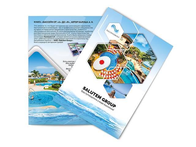 купить бу Дизайн и печать каталогов, прайс листов, рекламы в СМИ, буклетов, наружной рекламы  в Украине