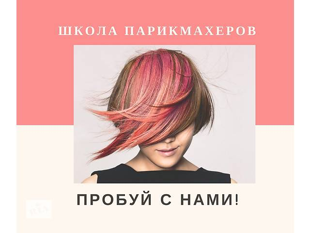 бу Школа перукарів. Заняття 2-4 людини  в Украине