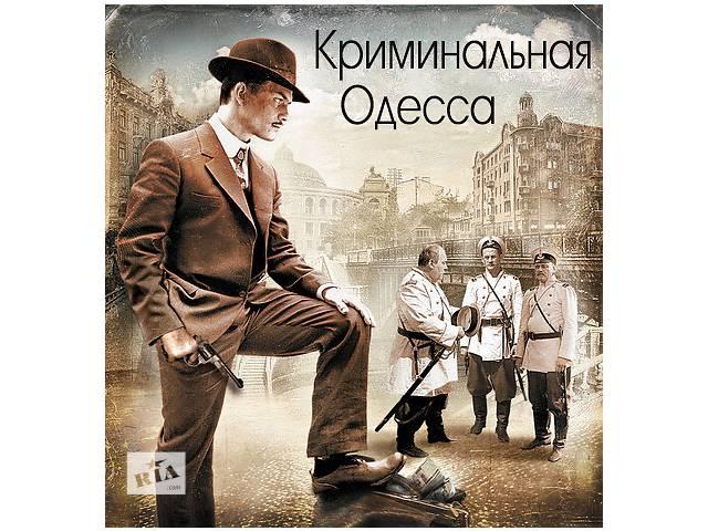 продам Экскурсия КРИМИНАЛЬНАЯ Одесса  бу  в Украине