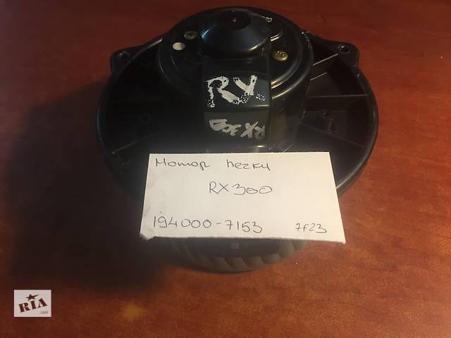 продам Электромотор печки  Lexus RX   194000-7153 бу в Одессе