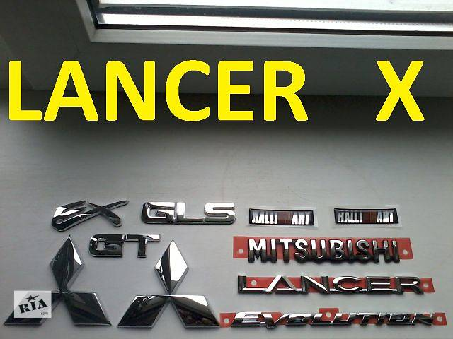 продам Эмблемы Lancer X бу в Славянске