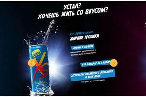 Энергетический напиток со вкусом тропических фруктов XS™ Power Drink