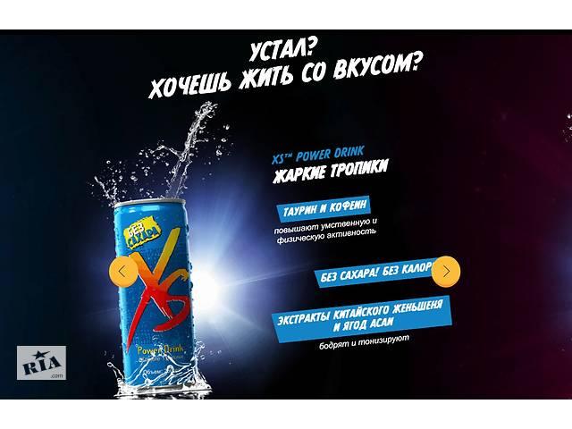 купить бу Энергетический напиток со вкусом тропических фруктов XS™ Power Drink в Полтаве