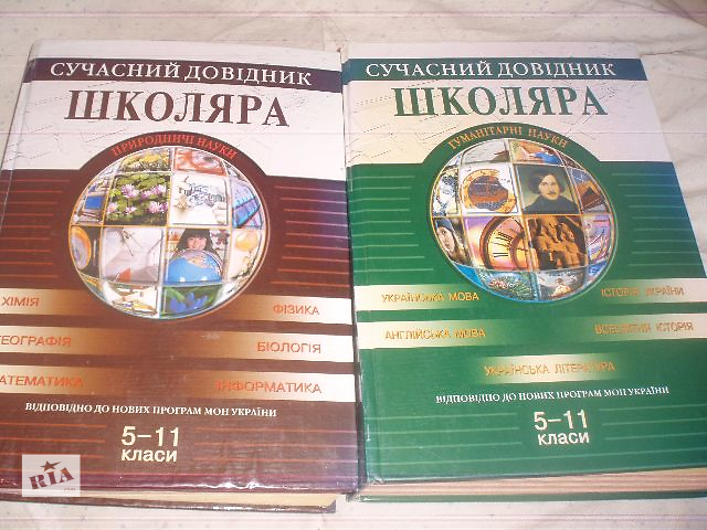 бу Энциклопедия для школьника в Киеве