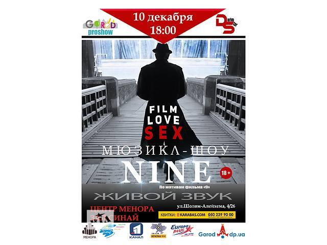 продам Эпатажный мюзикл-шоу «Nine» бу в Днепре (Днепропетровск)