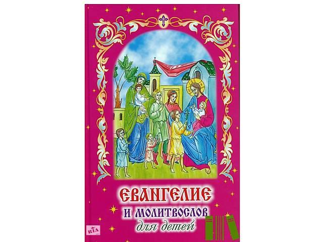 купить бу Евангелие и молитвослов для детей. Составил протоиерей В. Чугунов в Киеве