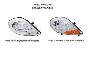 Новые Фары Opel Vivaro груз.