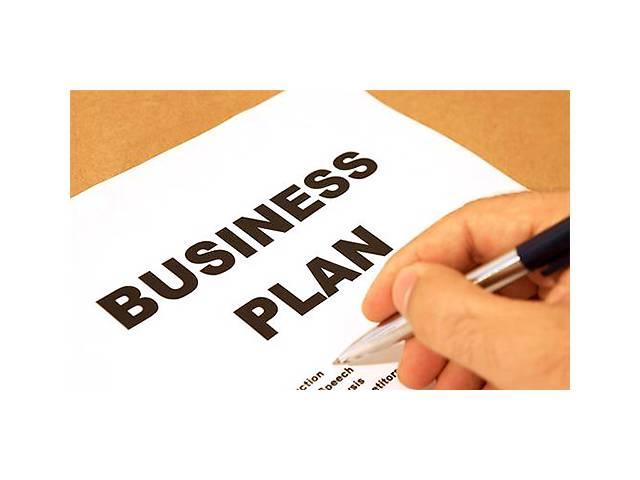продам Подготовка бизнес-планов бу  в Украине