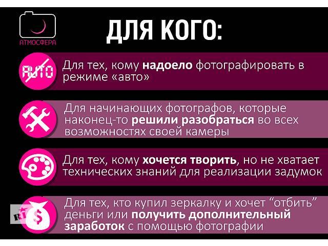 бу Фотошкола Черкассы в Черкасской области