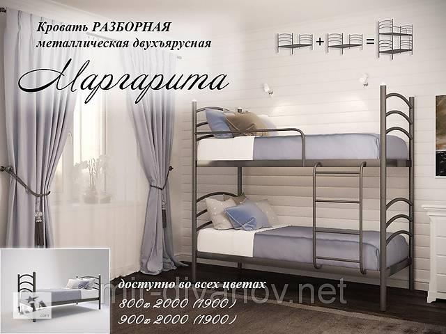 купить бу Кровать металлическая двухъярусная (РАЗБОРНАЯ) Маргарита в Дружковке