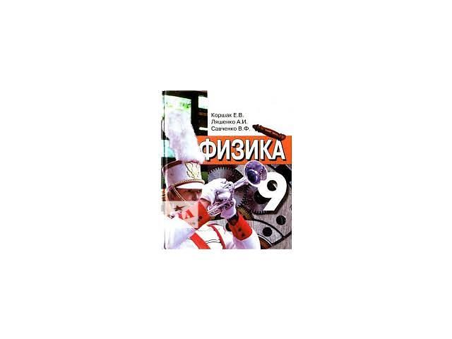 Физика 9кл Коршак Е В.Ляшенко А И.Савченко В Ф.- объявление о продаже  в Запорожье
