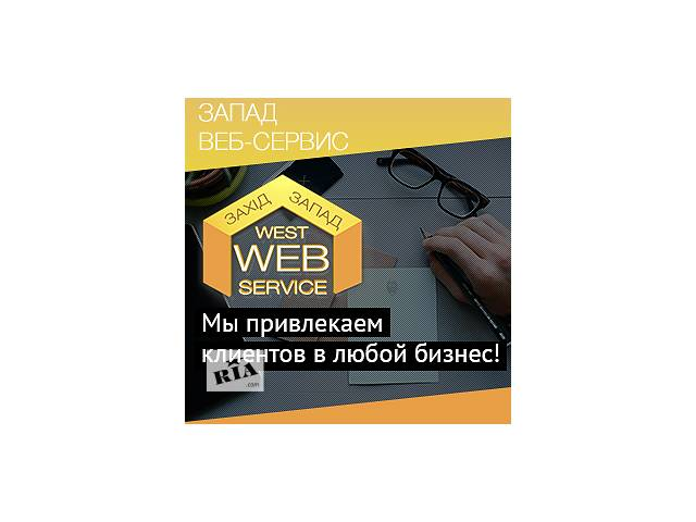 продам Глобальное продвижение сайта (SEO) бу  в Украине