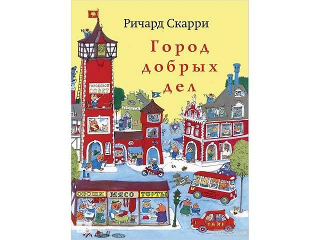 Город добрых дел- объявление о продаже  в Киеве