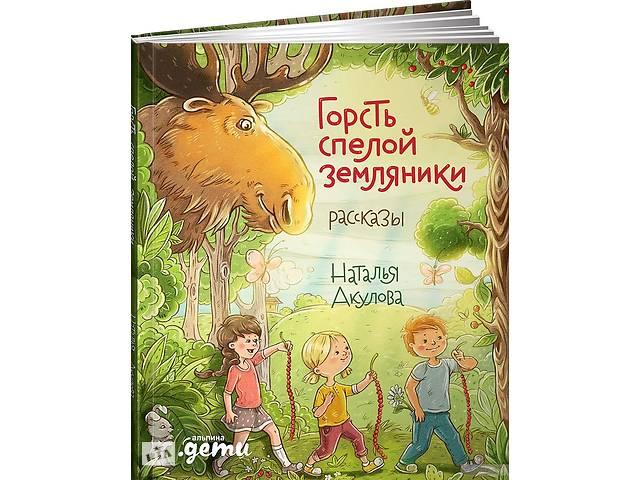 бу Горсть спелой земляники в Киеве
