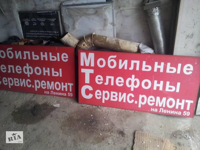 купить бу ГОТОВАЯ РЕКЛАМНАЯ ВЫВЕСКА ДЛЯ МАГАЗИНА -МАСТЕРСКОЙ  в Украине