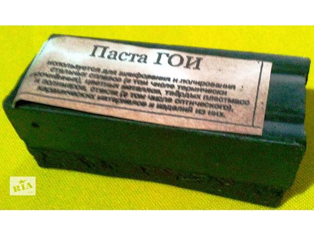 бу Гои №2.133 грамма. Металл, Стекло, пластик и т. п). т т. в Кривом Роге (Днепропетровской обл.)