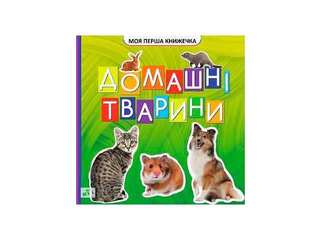 """гр Моя перша книжка """"Домашні тварини"""" 9789669754509 (20) 10 кольорових картинок, розмір 105х100мм- объявление о продаже  в Одессе"""