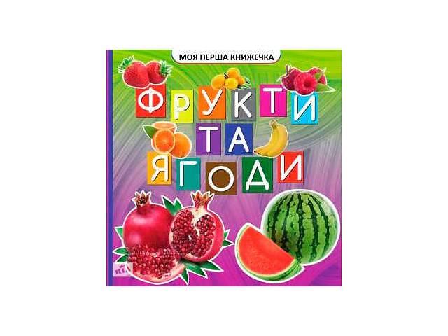 """гр Моя перша книжка """"Фрукти та ягоди"""" 9789669754479 (20) 10 кольорових картинок, розмір 105х100мм- объявление о продаже  в Одессе"""