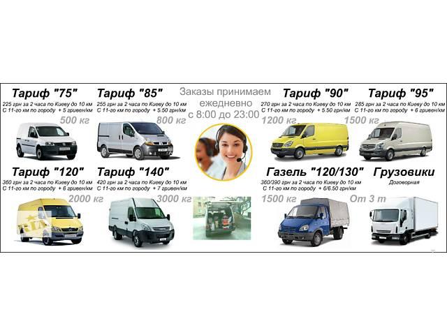 """купить бу Грузовое такси Киев -""""Бусик24""""  в Украине"""