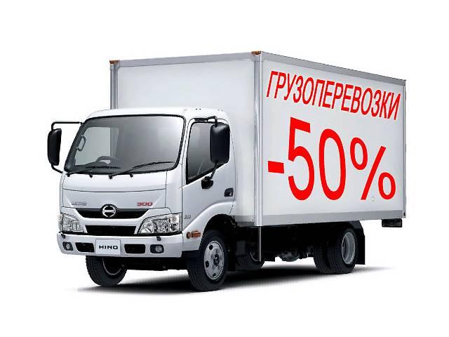 ГРУЗОПЕРЕВОЗКИ КИЕВ- объявление о продаже   в Україні