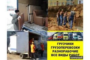 Разнорабочие грузоперевозки. вывоз строй-мусора. офисные и домашние переезды